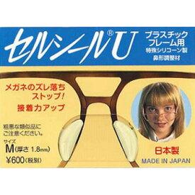 あす楽 メール便OK セルシールU 特殊シリコン製鼻型調整材 プラスチックフレーム用 メガネずり落ち防止 ノーズパッド 痛いメガネ跡対策 メガネ シリコン 眼鏡 鼻あて 鼻パッド ズレ防止 シール