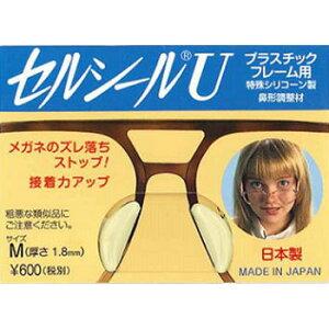 あす楽 メール便OK セルシールU 特殊シリコン製鼻型調整材 プラスチックフレーム用 メガネずり落ち防止 ノーズパッド 痛いメガネ跡対策 メガネ シリコン 眼鏡 鼻あて 鼻パッド ズ