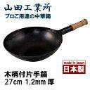 山田工業所 鉄打出 木柄付 片手鍋 中華鍋 27cm 1.2mm厚