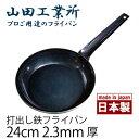 あす楽 山田工業所 鉄打出 フライパン 24cm 2.3mm厚 鉄製