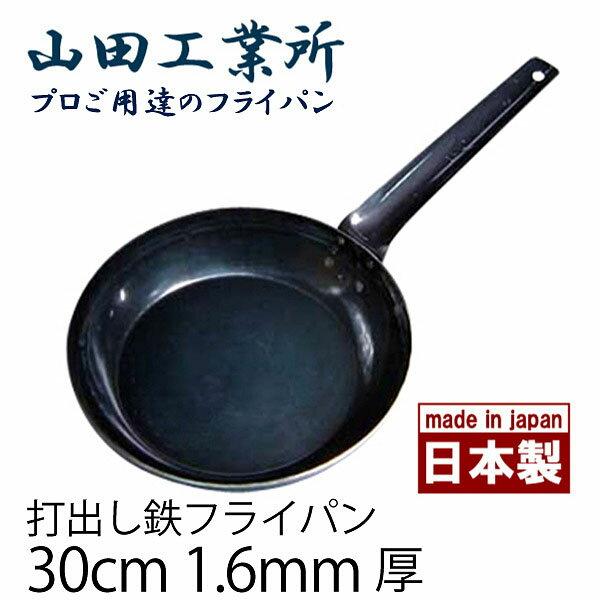 あす楽 山田工業所 鉄打出 フライパン 30cm 1.6mm厚 鉄製