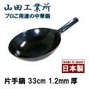 山田工業所 鉄打出 片手鍋 中華鍋 33cm 1.2mm厚