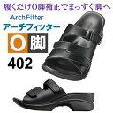 あす楽 AKAISHI アーチフィッター O脚 402 S/M/Lサイズ ブラック O脚補正サンダル