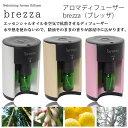 あす楽 brezza ブレッザ アロマディフューザー エッセンシャルオイル 精油 ディフューザー USBアロマ ディフューザー