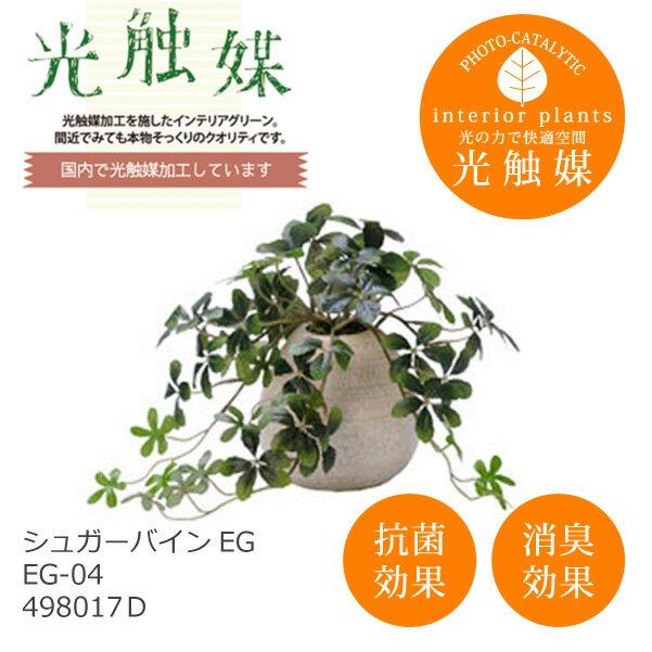 あす楽 光触媒 インテリアグリーン シュガーバインEG EG-04 498017D フェイクグリーン 造花 観葉植物 人工