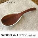 あす楽 LOLO ロロ 木製れんげ 陶器製れんげ置き スープれんげセット 10271