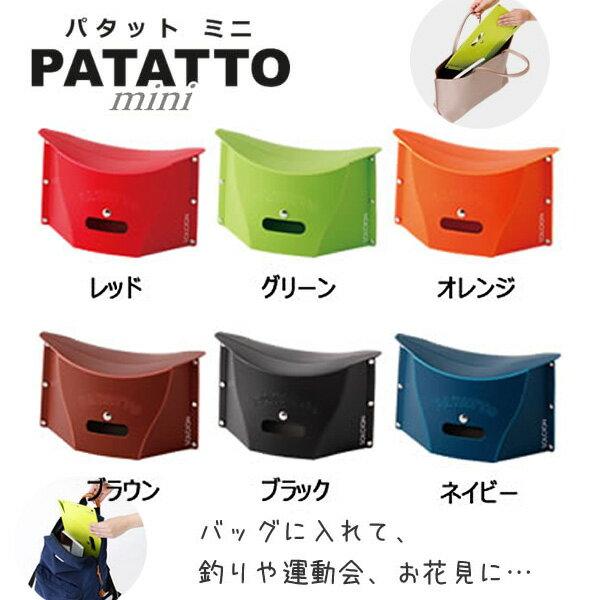 あす楽 ソルシオン パタットミニ 耐荷重100kg 開いて押すだけの 折りたたみイス PATATTOmini
