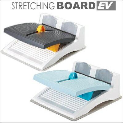 あす楽 アサヒ ストレッチングボードEV 【ストレッチグッズ】 【ストレッチボード】 柔軟体操 ストレッチ器具 体の硬さに合わせて角度14段階調節可能