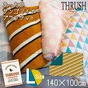 あす楽 THRUSH スラッシュ ブランケット Lサイズ ひざ掛け 140×100cm 毛布 ランキングお取り寄せ