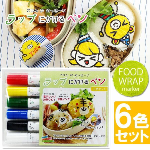 メール便OK ラップに書けるペン エポックケミカル ラップにかけるペン 6色セット 543-0900 FOOD WRAP marker コバル あす楽
