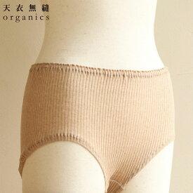 メール便OK 天衣無縫 婦人 リブショーツ AI-105 オーガニックコットン 綿100% 下着 肌着 インナー 敏感肌
