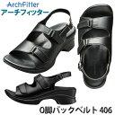 AKAISHI アーチフィッター O脚バックベルト 406 ブラック サンダル S/M/Lサイズ