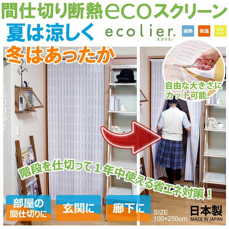間仕切り断熱エコスクリーン 100×250cm 断熱 カーテン 遮光 エコリエ 日本製 間仕切りカーテン エコスクリーン