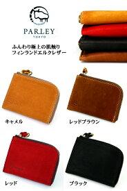 PARLEY エルク L型財布 FE-07 ショートウォレット コンパクト 財布 フィンランドエルク レザー使用 鹿革