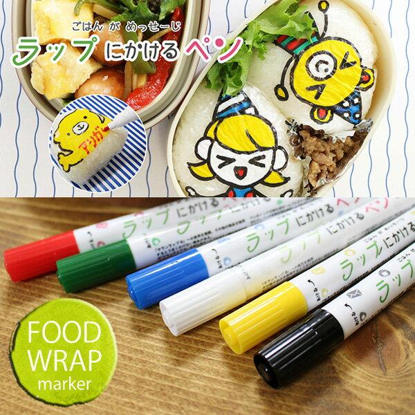 メール便OK ラップにかけるペン 単品販売 FOOD WRAP marker ラップに書けるペン コバル エポックケミカル あす楽