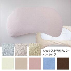 メール便OK ジムナストプラス カバー 枕カバー ベーシック 8色 マクラ 日本製 ジムナスト専用カバー 寝具/ベッド/まくら/低反発/高反発/安眠 枕のキタムラ あす楽