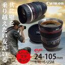 あす楽 カメラレンズみたいなカップ レンズカバースリット付き HC-L-001 CAMERA LENS 24-105mm 一眼レフ タンブラー