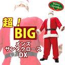 あす楽 メンズサンタクロースDX 超!BIG 1554 パーティーグッズ サンタクロース 衣装セット コスプレ クリス…