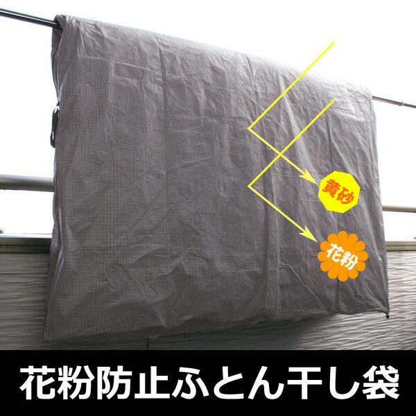 あす楽 フォーラル 花粉防止 ふとん干し袋 花粉症対策 布団干しシート 布団汚れ防止