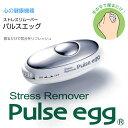 """あす楽 ストレスリムーバー パルスエッグ たまご型 Pulse egg ストレス""""0""""への挑戦 リラックス 癒し 安眠 緊張緩和 ストレスうつ ストレス解消 眠..."""