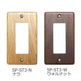 スイッチプレート STD 3ヶ口 ナラ ウォルナット SP-ST3-N SP-ST3-W ササキ工芸 コンセントカバー 木製