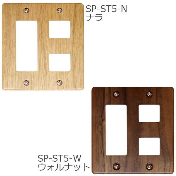 メール便送料無料 スイッチプレート STD 5ヶ口 ナラ ウォルナット SP-ST5-N SP-ST5-W ササキ工芸 コンセントカバー おしゃれ 木製スイッチプレート スイッチカバー 木製 あす楽