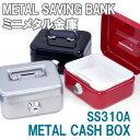 あす楽 SENS センズ METAL SAVING BANK ミニメタル金庫 SS-310A METAL CASH BOX
