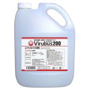 ウィルバス Virubus200 有効塩素濃度200ppm 5000ml ポリタンク