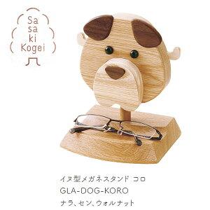あす楽 イヌ型メガネスタンド コロ GLA-DOG-KORO ササキ工芸 ナラ セン ウォルナット 木製 眼鏡スタンド メガネ掛け インテリア おしゃれ 天然木 旭川木製クラフト