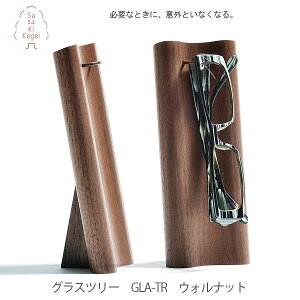 あす楽 グラスツリー GLA-TRウォルナット メガネ置き ササキ工芸 木製 眼鏡受け 眼鏡置き メガネ受け インテリア おしゃれ 天然木 旭川木製クラフト
