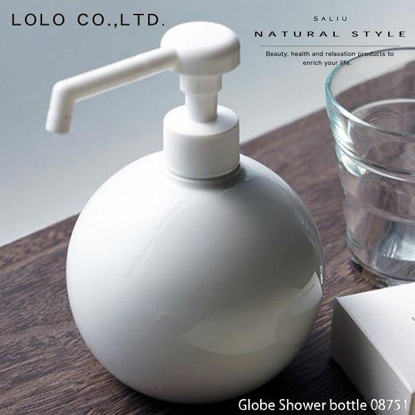 あす楽 LOLO ロロ グローブ シャワーボトル 08751 350ml シャワーポンプ 陶器 日本製 除菌 殺菌 インフルエンザ対策 ディスペンサー 消毒液 専用ボトル