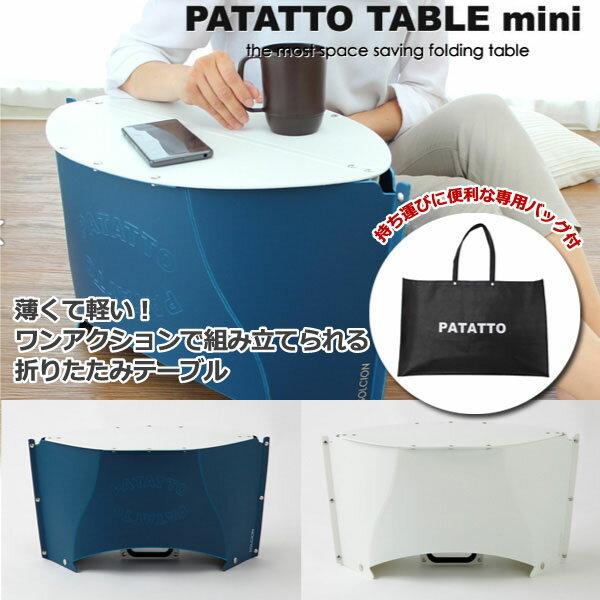 あす楽 ソルシオン パタットテーブル ミニ 折りたたみテーブル 開いて押すだけの 耐荷重30kg アウトドア 行楽 キャンプ ピクニック PATATTO TABLE mini