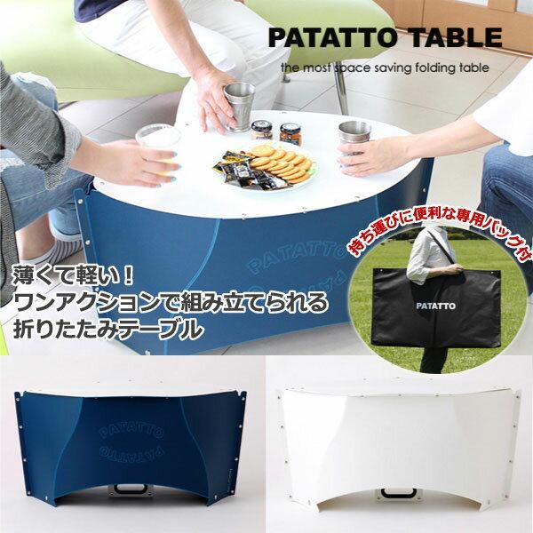 あす楽 ソルシオン パタットテーブル 耐荷重30kg 開いて押すだけの 折りたたみテーブル アウトドア 行楽 キャンプ ピクニック PATATTO TABLE