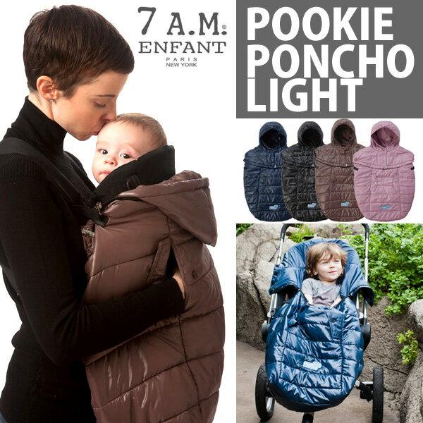 Pookie poncho light プーキーポンチョ ライト ベビー用防寒カバー おくるみ 7A.M.ENFANT セブンエイエムアンファン 抱っこ紐兼用 ベビーカーで使える フットマフ