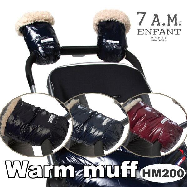 Warm muff ウォームマフ HM200 7A.M.ENFANT ベビーカー用 手袋 ハンドウォーマー セブンエイエムアンファン