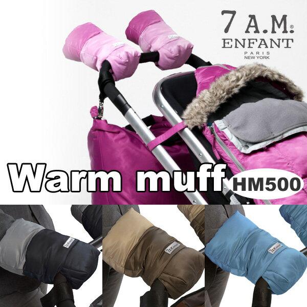 Warmmuff ウォームマフ HM500 7A.M.ENFANT セブンエイエムアンファン ベビーカー用 手袋 ハンドウォーマー