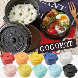 ココポット ラウンド ランチボックス 弁当箱 2段 2段式 どんぶり 丼 ミニココット ボウル 鍋型 おしゃれ COCOPOT インスタ映え