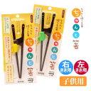 イシダ ちゃんと箸 うるし仕上げ 子供用 右きき用 左きき用 日本製 矯正箸