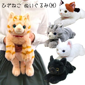 あす楽 ひざねこ M /ミケ/オッドアイWH/GY/BR/BK サンレモン ぬいぐるみ 猫 ネコ 実物大 なごみ いやし 癒し ペット くつろぎ プレゼント