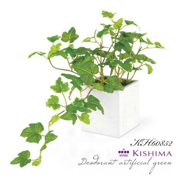 KISHIMA キシマ アイビー 消臭アーティフィシャルグリーン KH-60852 鉢タイプ IVY CT触媒加工 抗菌 防汚 消臭 人工 造花 観葉植物 フェイクグリーン