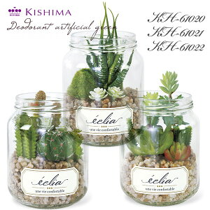 KISHIMA キシマ エクリア 消臭アーティフィシャルグリーン KH-61020 21 22 多肉植物 CT触媒加工 寄せ植え