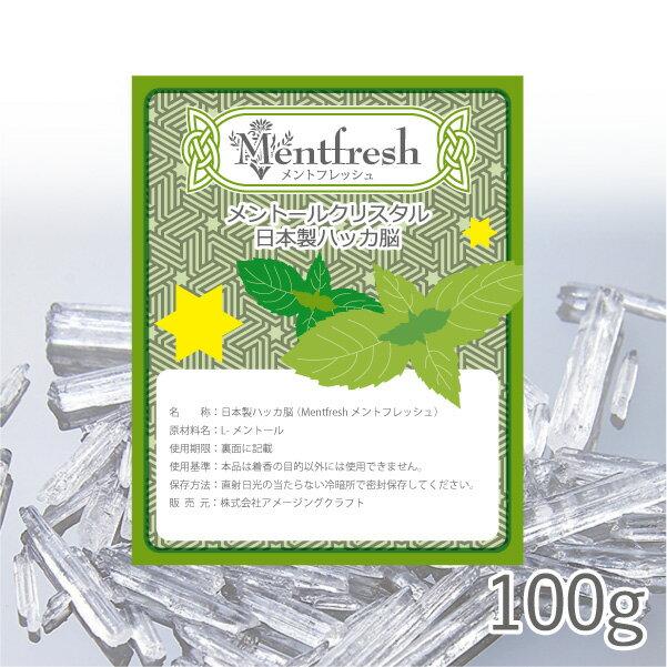 天然 ハッカ脳 100g メントールクリスタル メントフレッシュ 日本製 ハッカ結晶 メンソール メントール