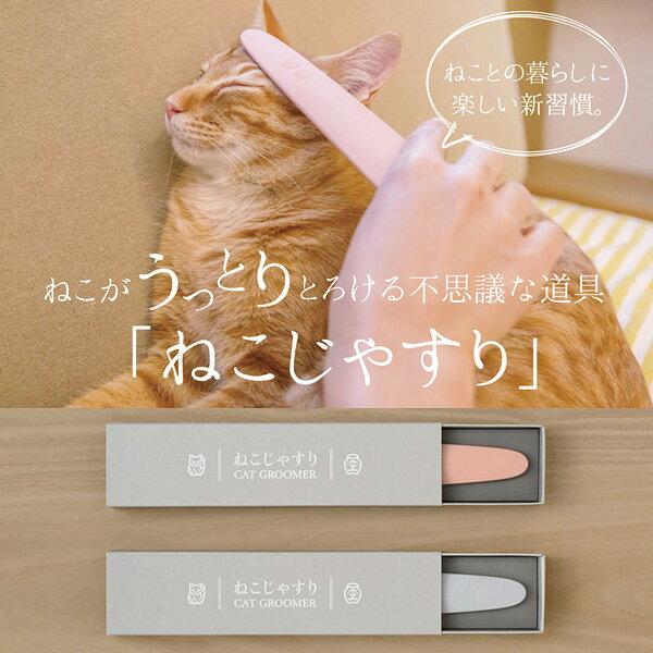 メール便OK P ねこじゃすり キャット グルーマー 猫用やすり 日本製やすりのワタオカ