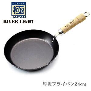 リバーライト 極 JAPANシリーズ 厚板フライパン 24cm 鉄製 日本製 ガス IH対応 フライパン 極JAPAN 究極の鉄