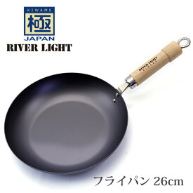リバーライト 極 JAPANシリーズ 鉄フライパン 26cm 鉄製 ガス IH対応 日本製 フライパン 極JAPAN 究極の鉄