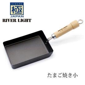 リバーライト 極 JAPANシリーズ たまご焼き 小 鉄製 卵焼き器 ガス IH対応 日本製 玉子焼き器 フライパン 極JAPAN 究極の鉄
