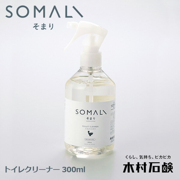 SOMALI そまり トイレクリーナー 300ml トイレ用洗剤 木村石鹸 日本製