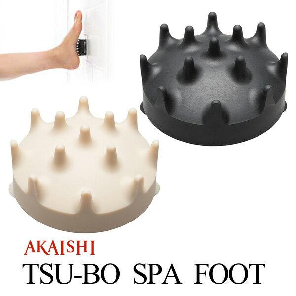 AKAISHI アカイシ ツボスパフット ブラック/ベージュ 足裏マッサージ 指圧 足裏 ツボ刺激 足ツボマッサージ器 風呂用