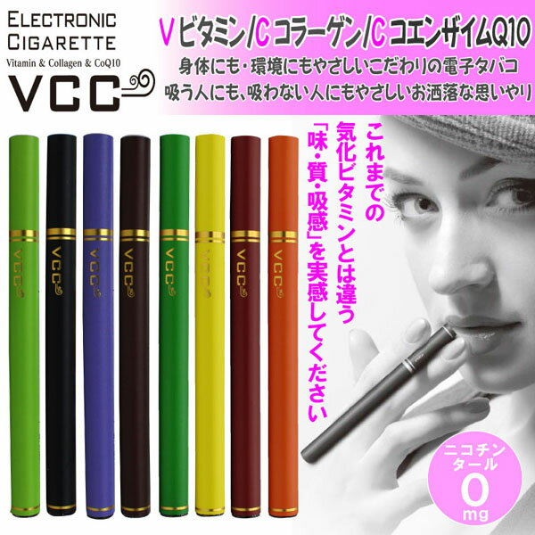 メール便OK VCC エレクトロニックシガレット 電子タバコ 禁煙グッズ