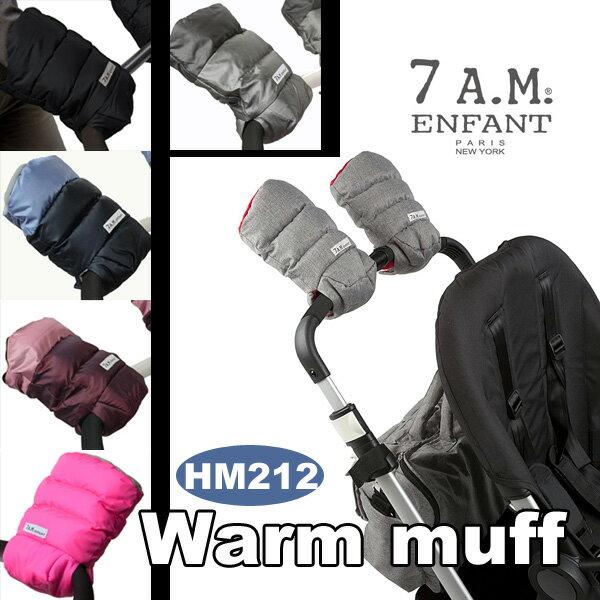 ウォームマフ HM212 7A.M.ENFANT Warm muff セブンエイエムアンファン ベビーカー用 手袋 ハンドウォーマー